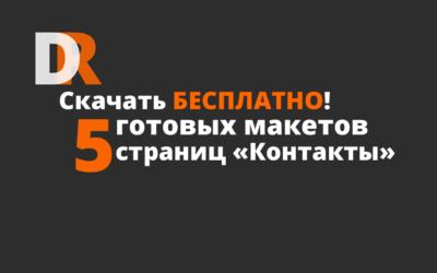 Скачать бесплатно: 5 готовых шаблонов страниц «Контакты»
