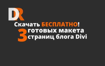 Скачать бесплатно: 3 профессиональных шаблона верстки страниц блога на Divi