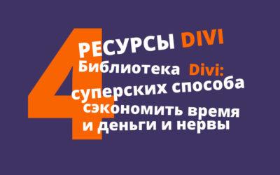 Библиотека Divi: 4 отличных способа сэкономить время
