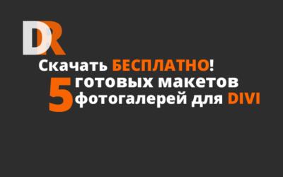 Скачать бесплатно: 5 готовых макетов фотогалерей Divi